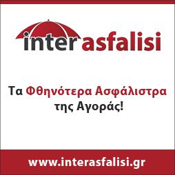 interasfalisi