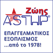 Astir Zois advert