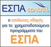 Espa-Central - Ο απόλυτος οδηγός για τα χρηματοδοτικά προγράμματα ΕΣΠΑ