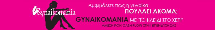 Gynaikomania οριζόντιο banner
