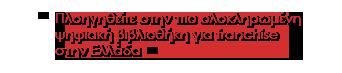 Πλοηγηθείτε στην πιο ολοκληρωμένη ψηφιακή βιβλιοθήκη για franchise στην Ελλάδα
