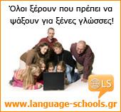 Language-Schools - Όλοι ξέρουν που πρέπει να ψάξουν για ξένες γλώσσες