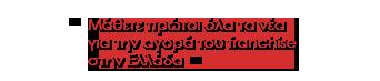 Μάθετε πρώτοι όλα τα νέα για την αγορά του franchise στην Ελλάδα