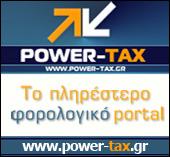 Power-Tax - Το πληρέστερο φορολογικό portal