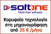 SoftOne - Κορυφαία τεχνολογία στη μηχανογράφιση