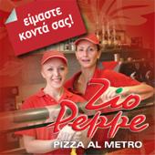 Zio Peppe - Πίτσα με το μέτρο